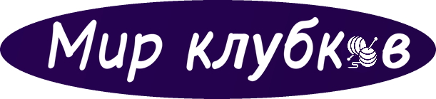 МИР КЛУБКОВ интернет-магазин пряжи