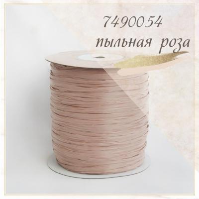 Рафия Ispie Пыльная роза 7490054